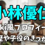 小林優仁(子役)のwiki風プロフィール|芸歴や子役を始めたきっかけは?【青天を衝け 出演】