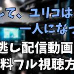 ドラマ「そして、ユリコは一人になった」を見逃し配信動画で無料フル視聴する方法