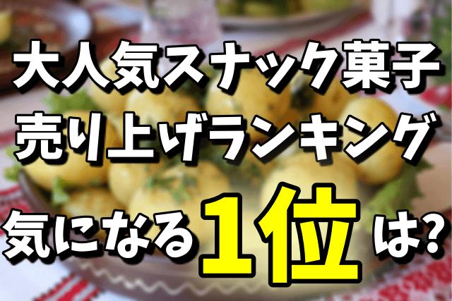 【ハナタカ】大人気スナック菓子の売り上げランキング1位は?人気の理由と購入方法まとめ