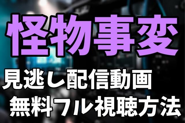 アニメ「怪物事変」を見逃し配信動画で無料フル視聴する方法