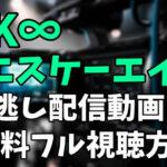 【VOD】アニメ「SK∞ エスケーエイト」を無料視聴する方法まとめ|見逃し配信動画は?