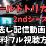 アニメ「ワールドトリガー 2ndシーズン」を見逃し配信動画で無料フル視聴する方法