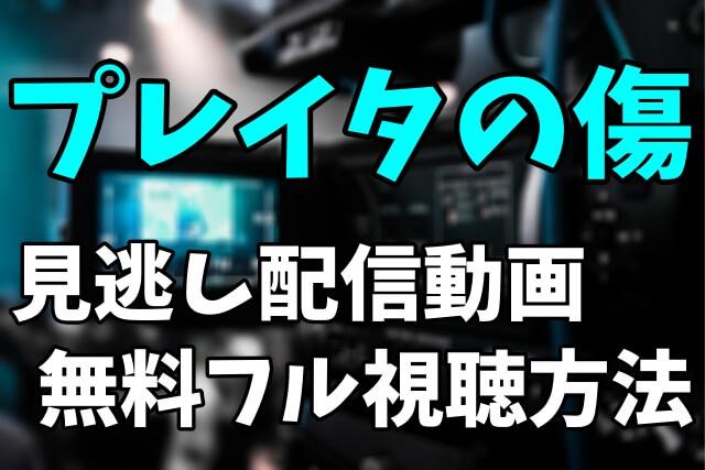 アニメ「プレイタの傷」を見逃し配信動画で無料フル視聴する方法
