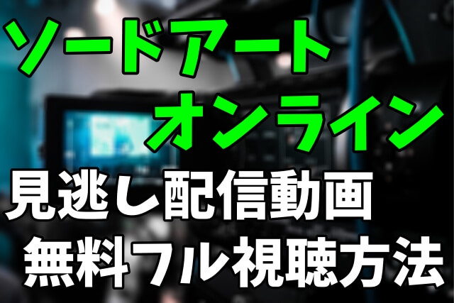 アニメ「ソードアート・オンライン」を見逃し配信動画で無料フル視聴する方法