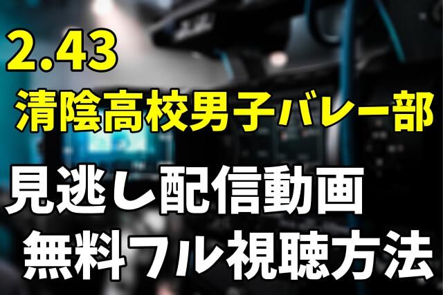 アニメ「2.43 清陰高校男子バレー部」を見逃し配信動画で無料フル視聴する方法