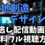 【VOD】アニメ「天地創造デザイン部」の見逃し配信動画を無料で観る方法