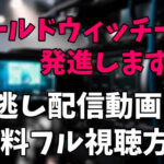 【VOD】アニメ「ワールドウィッチーズ発進しますっ!」を無料視聴する方法|見逃し配信動画まとめ