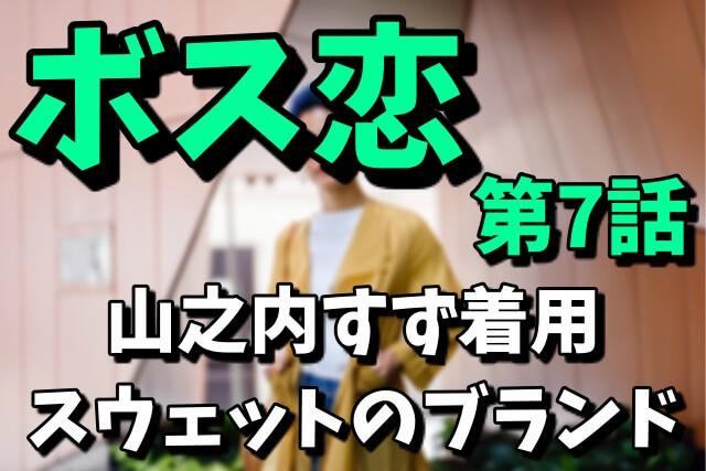 【ボス恋第7話】山之内すずのボルドーのスウェットのブランドは?カラーや値段まとめ!2021年2月23日放送