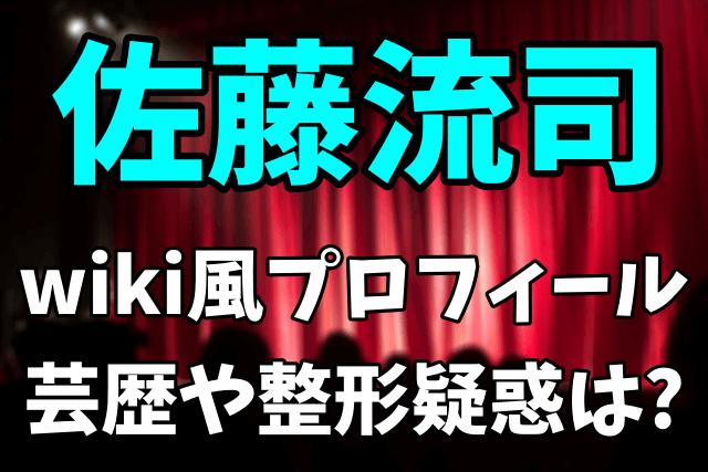 佐藤流司のwiki風プロフィール|芸歴や整形疑惑まとめ