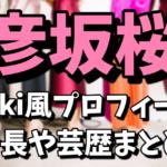 彦坂桜(モデル)のwiki風プロフィール|脚が長いけど身長は?芸歴まとめ【世界仰天】