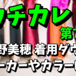 【ウチカレ第7話】菅野美穂のダウンジャケットのメーカーは?カラーや値段が気になる!