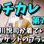 【ウチカレ第7話】豊川悦司のフライトジャケットのブランドは?カラーや値段が気になる!2021年2月24日放送