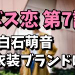 【ボス恋 第7話】上白石萌音の衣装ブランドはどこ?値段や購入方法まとめ