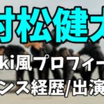 【PRODUCE 101 JAPAN SEASON2 練習生】村松健太のwiki風プロフィール|ダンス経歴/出演歴まとめ