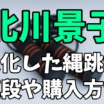 【夜会】北川景子が買いますショッピングした進化した縄跳びは?値段や購入方法まとめ