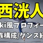 【PRODUCE 101 JAPAN SEASON2 練習生】西洸人のwiki風プロフィール|家族構成やダンス経歴/出演歴まとめ