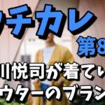 【ウチカレ第8話】豊川悦司のグレーのアウターのブランドは?カラー/サイズ/値段まとめ!2021年3月3日放送