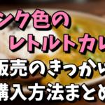 【よじごじ】ピンク色のレトルトカレーは「ピンク華麗 華貴婦人」!販売のきっかけや(秘)食材の鳥取県の赤ビーツとは?購入方法まとめ