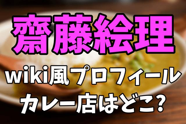齋藤絵理(カレー界の女神)のwiki風プロフィール|カレー店はどこ?人気メニューやアクセス方法まとめ