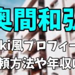 【鍵開け師】奥間和弘のwiki風プロフィール|依頼方法や年収は?【世界の何だこれ!?】