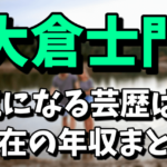 大倉士門(みちょぱの彼氏)とは?芸歴や現在の年収が気になる!