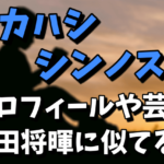 タカハシシンノスケ(バイク王CM)のwiki風プロフィール!芸歴や菅田将暉に似てるの噂まとめ