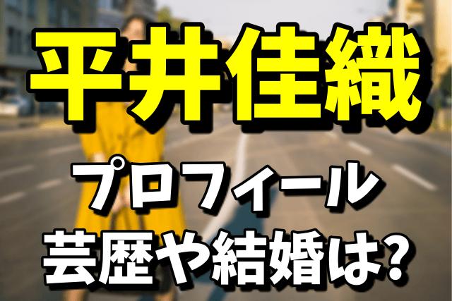 平井佳織(日本花子)は誰なの?芸歴や結婚が気になる!【免許証のモデル】