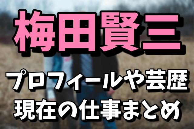 梅田賢三(矢口真里の旦那)のプロフィール|芸歴や現在の仕事は?