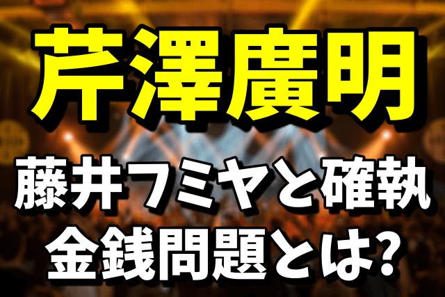 芹澤廣明の画像 p1_2