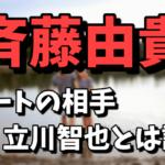 斉藤由貴のデートの相手は誰?立川智也のプロフィールや芸歴まとめ