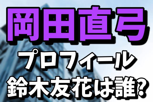 スウィートパワーの岡田直弓(女社長)のプロフィールは非公開!鈴木友花(仮名)は誰なの?