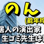 のん(能年玲奈)の同居人で演出家の生ゴミ先生は誰?超豪華タワマンがどこか気になる!