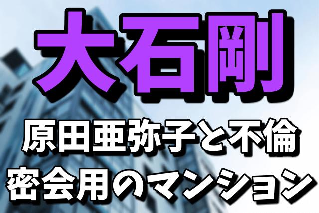 大石剛(静岡放送社長)とは?原田亜弥子と不倫していた密会用のマンションはどこ?
