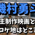 磯村勇斗の自主制作映画とは?ロケ地がどこなのか気になる!【情熱大陸】
