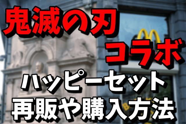 【鬼滅の刃コラボ】マクドナルドのハッピーセットの再販は?売れ切れた時の購入方法まとめ