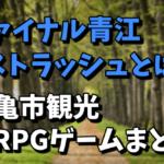 ファイナル青江ストラッシュとは?丸亀市観光RPGゲーム『まるがめクエスト~囚われの12姫~』のストーリー/料金や口コミ評判まとめ