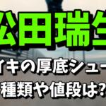 松田瑞生が履いているナイキの厚底シューズの種類はどれ?値段やカラーまとめ