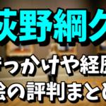 荻野綱久(片岡鶴太郎の次男)のプロフィール|きっかけや経歴は?絵の評判まとめ