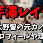 芹澤レイラ(大野智の元カノ)は10歳年下のシングルマザーA子なの?プロフィールや元カノの理由まとめ