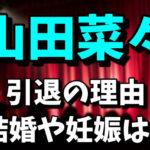 山田菜々(元NMB48)の引退理由|結婚や妊娠の可能性は?