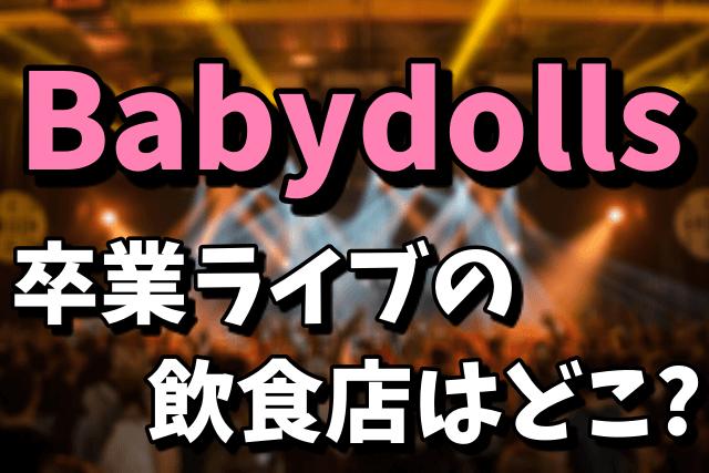 【ご当地アイドル】Babydollsとは?卒業ライブが開催された飲食店はどこなのか気になる!