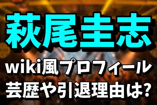 萩尾圭志(俳優)のwiki風プロフィール|芸歴や引退理由まとめ!