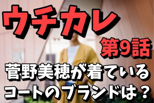 【ウチカレ第9話】菅野美穂のベージュのトレンチコートのブランドはどこ?カラー/サイズ/ 値段や購入方法まとめ!2021年3月10日放送