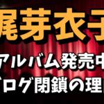 梶芽衣子の新アルバム発売中止とブログ閉鎖の理由|独立や移籍が原因か?