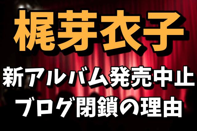梶芽衣子の新アルバム発売中止とブログ閉鎖の理由 独立や移籍が原因か?