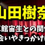 山田樹奈(元SKE48)と車館宙生の関係がヤバイ!出会いやきっかけは?