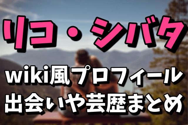 リコ・シバタ(ニコラスケイジの嫁)のwiki風プロフィール|出会いや芸歴まとめ