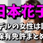 【免許証】日本花子のモデルの女性は誰?保有免許まとめ