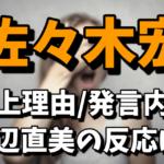 佐々木宏の炎上理由や発言内容 渡辺直美の反応は?【東京五輪開会式】