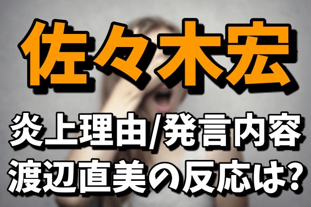 佐々木宏の炎上理由や発言内容|渡辺直美の反応は?【東京五輪開会式】